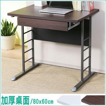 Homelike 馬克80cm辦公桌-加厚桌面(附抽屜)