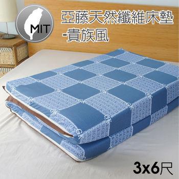 Yummyti 貴族風 亞藤蓆天然纖維三折式冬夏兩用床墊-單人