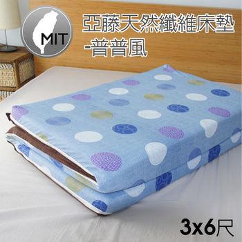 Yummyti 普普風 亞藤蓆天然纖維三折式冬夏兩用床墊-單人