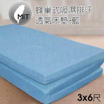 Yummyti 3M吸濕透氣單人8公分三折式床墊組-藍