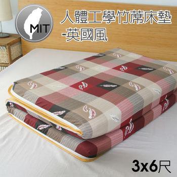 Yummyti 英國風 人體工學竹蓆三折式冬夏兩用床墊-單人