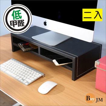 BuyJM 環保低甲醛馬鞍皮面雙層桌上螢幕架(2入)