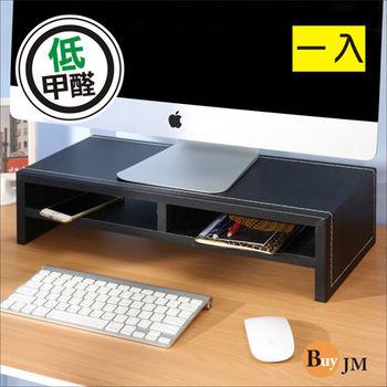 BuyJM低甲醛仿馬鞍皮面雙層桌上螢幕架