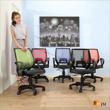 BuyJM 全網PU輪辦公椅/電腦椅(5色可選)
