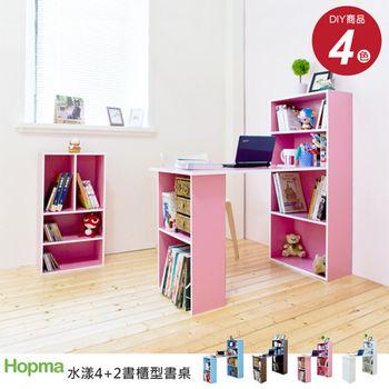 Hopma 水漾4+2書櫃型書桌-四色可選