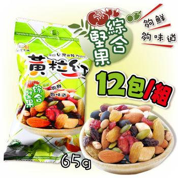 黃粒紅-綜合堅果65g/包*12包嚐鮮組