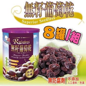 味覺生機-無籽葡萄乾430g/罐*8罐組