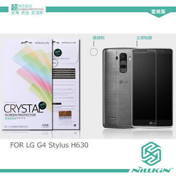 【NILLKIN】 LG G4 Stylus H630 超清防指紋保護貼 - 套裝版