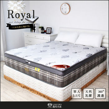 UNICORN龍馬名床 天絲乳膠長纖獨立筒床墊/單人3.5尺