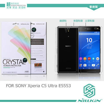 【NILLKIN】 SONY Xperia C5 Ultra E5553 超清防指紋保護貼 - 含背貼套裝版