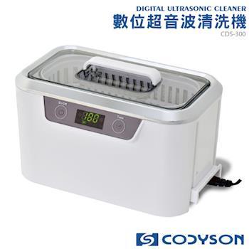 CODYSON 數位超音波清洗機 _ CDS-300