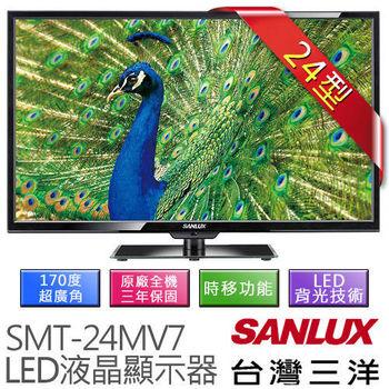 【三洋 SANYO】 24吋 LED液晶顯示器*附視訊盒 SMT-24MV7
