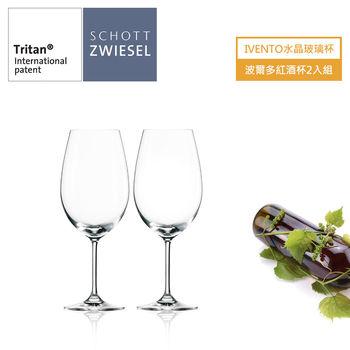 德國蔡司SCHOTT ZWIESEL】IVENTO水晶玻璃系列波爾多紅酒杯(2入組)