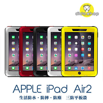 【dido shop】蘋果 APPLE iPad Air 2 平板保護殼 三防金屬殼 防撞 防塵 防摔 YC074【預購】