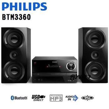 PHILIPS 都會時尚微型音響 BTM3360