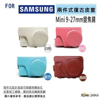 ROWA FOR Samsung NX mini 長鏡 系列 專用復古皮套