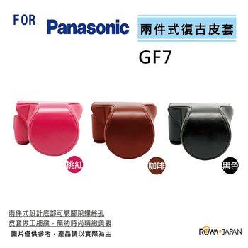 ROWA FOR Panasonic GF7 系列 專用復古皮套