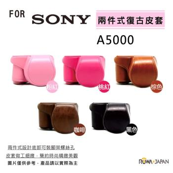 ROWA FOR Sony A5100 A5000 NEX-3N 系列專用復古皮套