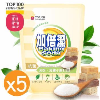 加倍潔 洗衣液體小蘇打皂(抗菌配方) 補充包 1800gmX5包