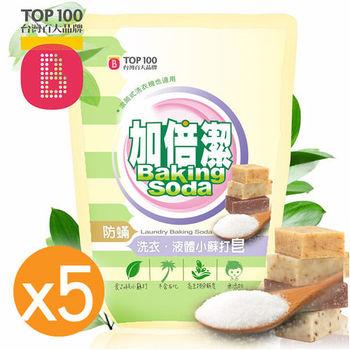 加倍潔 洗衣液體小蘇打皂(防蟎配方) 補充包 1800gmX5包