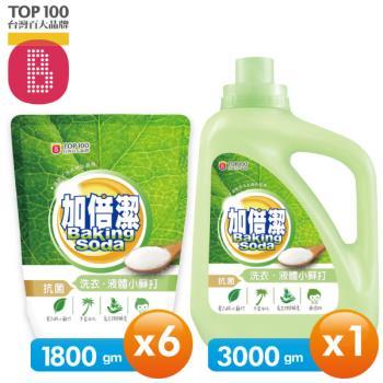 加倍潔 洗衣液體小蘇打(抗菌配方) 3000gmX1瓶+1800gm補充包X6包