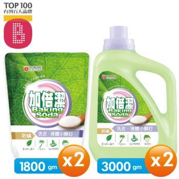 加倍潔 洗衣液體小蘇打(防蟎配方) 3000gmX2瓶+1800gm補充包X2包