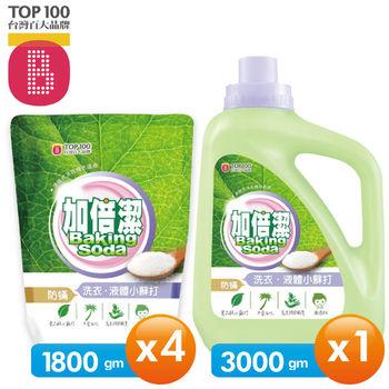 加倍潔 洗衣液體小蘇打(防蟎配方) 3000gmX1瓶+1800gm補充包X4包