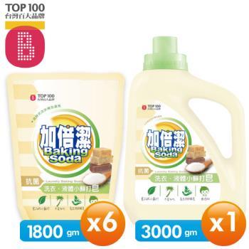 加倍潔 洗衣液體小蘇打皂(抗菌配方) 3000gmX1瓶+1800gm補充包X6包
