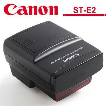 Canon ST-E2 無線閃光燈信號發射器(平行輸入)