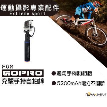 For GoPro手機兩用充電手持支架 自拍桿