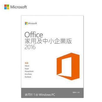【Microsoft 微軟】Office 2016 中文家用及中小企業 盒裝 (無光碟)