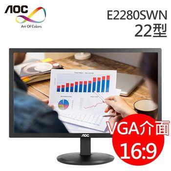 【艾德蒙AOC】 E2280SWN 22型 寬液晶螢幕