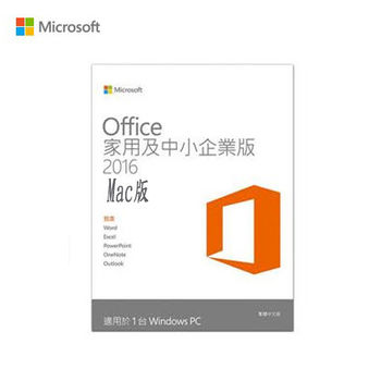 【Microsoft 微軟】Office Mac 2016 中文家用及中小企業 盒裝版