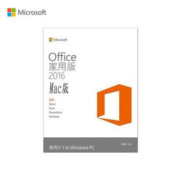 【Microsoft 微軟】Office Mac 2016 家用盒裝版