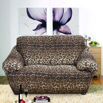 【格藍傢飾】時尚動物紋彈性沙發便利套(1人座)