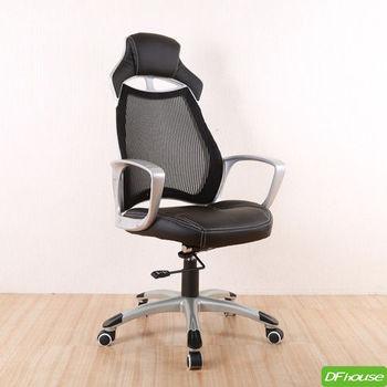 范吉奧賽車椅