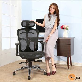 BuyJM 奧斯頓專利底盤全網升降扶手鋁腳PU輪電腦椅/辦公椅/主管椅