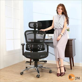BuyJM 安格斯全網三節椅背專利底盤鋁腳PU輪電腦椅