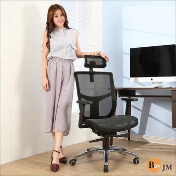 BuyJM 約克夏全網升降扶手專利底盤鋁腳PU輪辦公椅/電腦椅/主管椅