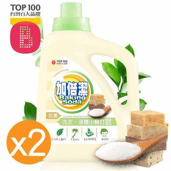 加倍潔 洗衣液體小蘇打皂 (抗菌配方) 3000gmX2瓶
