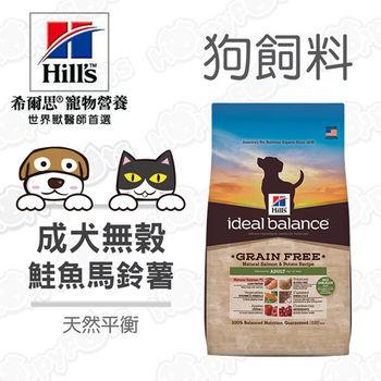 希爾思Hills-天然平衡 無穀 成犬 鮭魚馬鈴薯配方(3.5磅)