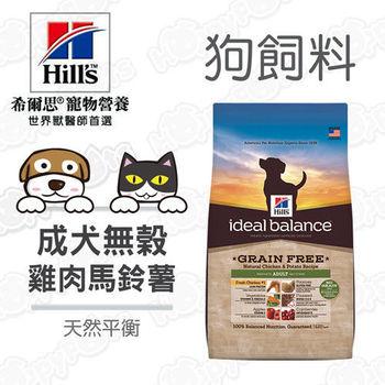 希爾思Hills-天然平衡 無穀 成犬 雞肉馬鈴薯配方(3.5磅)