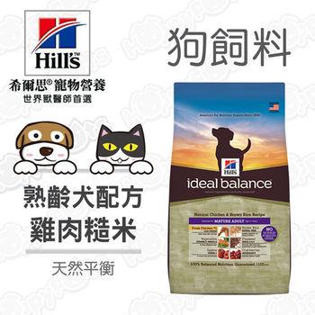 希爾思Hills-天然平衡 熟齡犬 雞肉糙米配方(4磅)