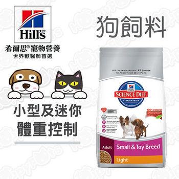 希爾思Hills-成犬 小型及迷你  體重控制配方(4.5磅)