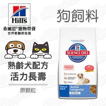 希爾思Hills-熟齡犬 活力長壽配方 原顆粒(15公斤)