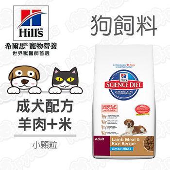 希爾思Hills-成犬 羊肉及米配方 小顆粒(15公斤)