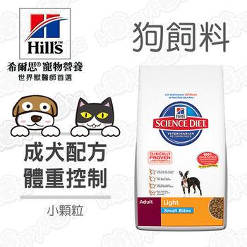希爾思Hills-成犬 體重控制配方 小顆粒(15公斤)