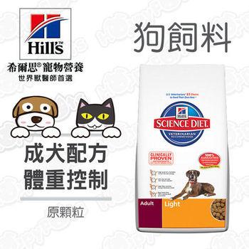 希爾思Hills-成犬 體重控制配方 原顆粒(15公斤)
