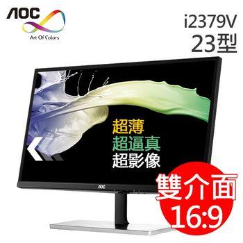 【艾德蒙AOC】i2379V 23型 IPS寬液晶螢幕