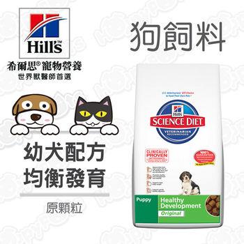 希爾思Hills-幼犬 均衡發育配方 原顆粒(15公斤)